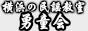横浜の民謡教室〜勇童会〜